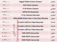 جدیدترین دوربینهای فیلمبرداری چند ؟ +قیمت