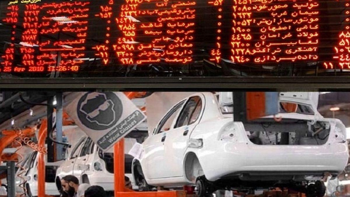 اعلام جزییات عرضه خودرو در بورس کالا