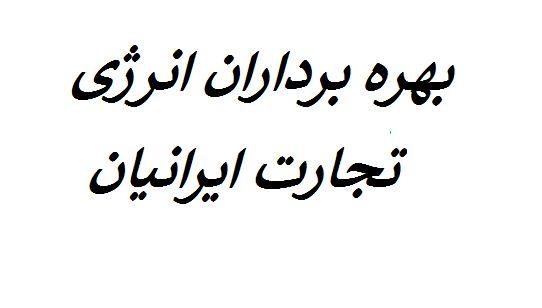 بهره برداران انرژی تجارت ایرانیان