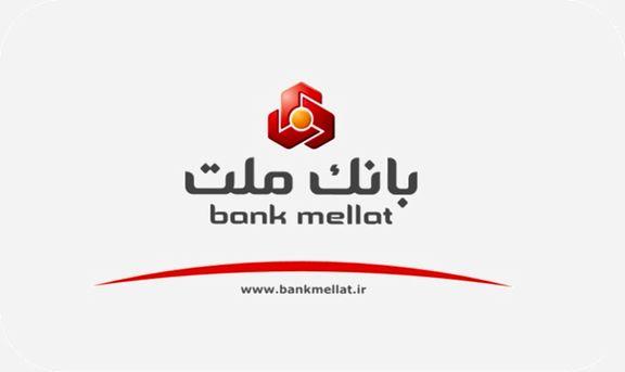 نحوه برگزاری مجمع عمومی عادی سالیانه تامین سرمایه بانک ملت