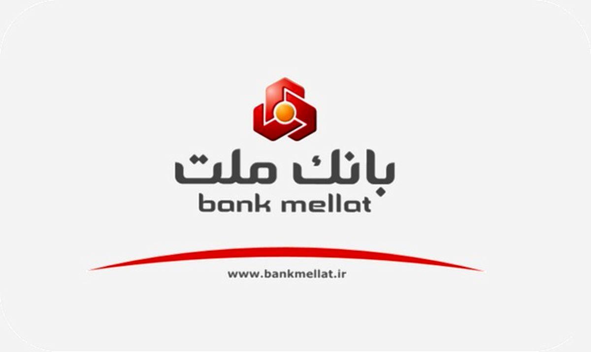 تغییر ساعت کار واحدهای بانک ملت از روز ۱۰خرداد