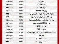 قیمت جدید خودروهای ایران خودرو +جدول