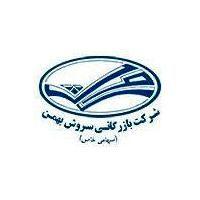 بازرگانی سروش بهمن