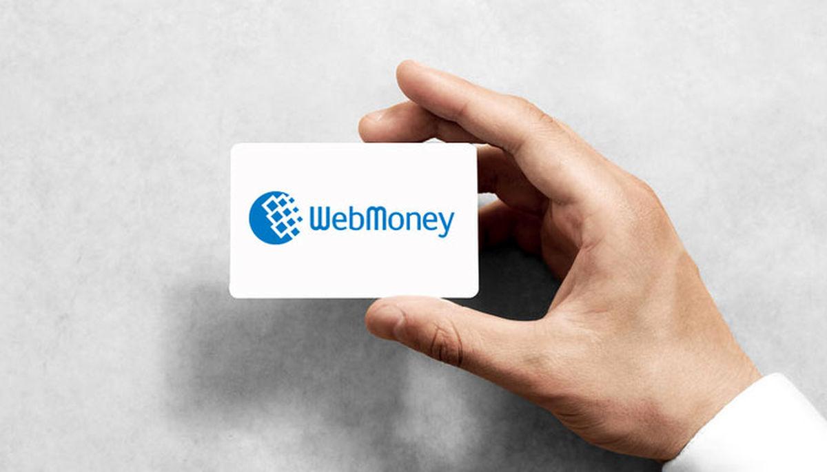 خرید و فروش آنلاین وبمانی