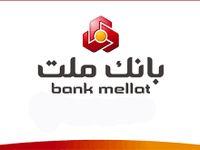 ارائه خدمات منحصر به فرد در نسخه جدید همراه بانک ملت