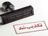 تکذیب استعفای دو مقام دولتی