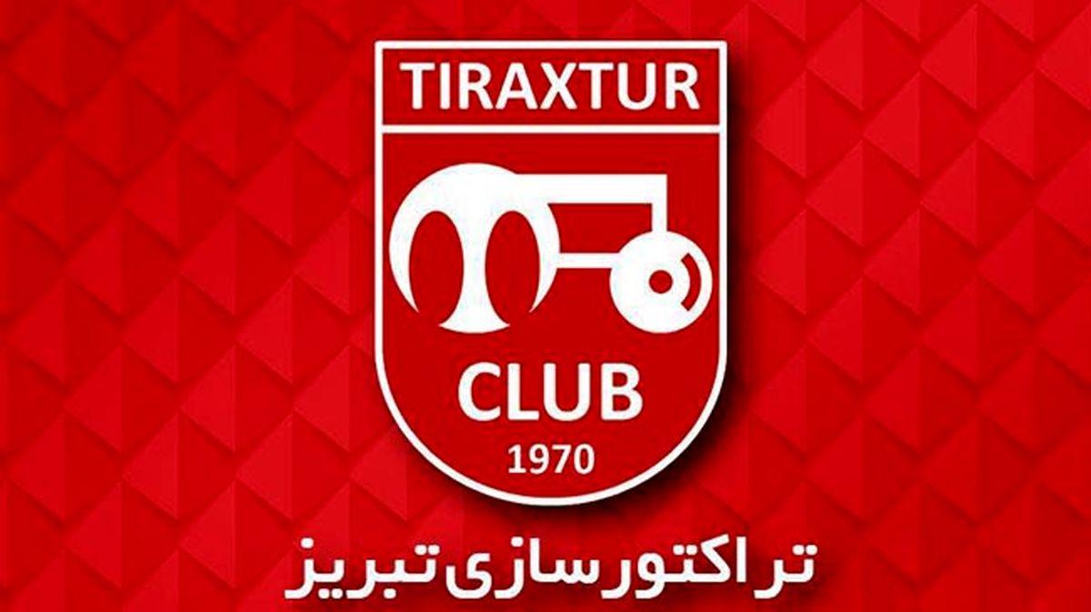 چهارشنبه به شکایت باشگاه تراکتور رسیدگی میشود