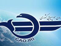 گزارش مقدماتی سانحه هوایی تهران - یاسوج