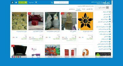 """""""تجاره""""؛ شبکه اینترنتی خرید و فروش"""