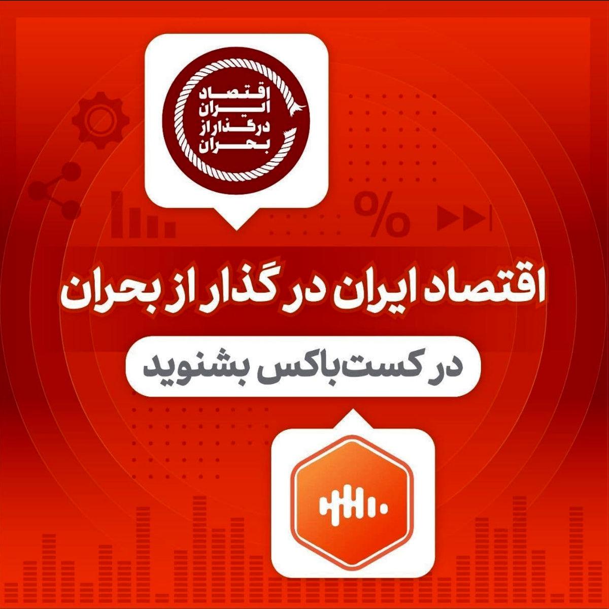 پادکست «اقتصاد ایران در گذار از بحران»