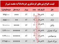 تور هوایی شیراز چند؟