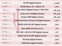 جدیدترین دوربینهایعکاسی  کدامند؟ +قیمت