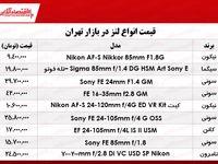 قیمت انواع لنز دوربین عکاسی در بازار؟ +جدول