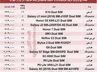 پرفروش ترین  موبایلهای4G  چند؟ +قیمت