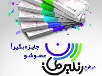 اجرای طرح «رنگینکمان» باشگاه مشتریان بانک صادرات ایران با دو میلیارد ریال جایزه