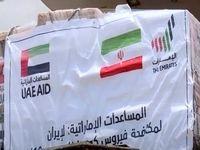 ارسال چهارمین محموله کمک امارات به ایران برای مقابله با کرونا