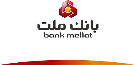 فروش ۱۳۰۰۰ میلیارد ریال گواهی سپرده بانک ملت از روز ۱۶دی