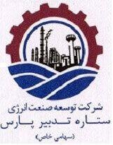 توسعه صنعت انرژی ستاره تدبیر پارس