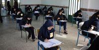 پاسخ آموزش و پرورش به نحوه برگزاری امتحانات دبیرستانیها
