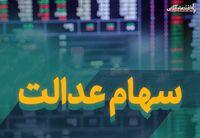 خبر جدید از آزادسازی سهام عدالت