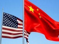 مجوز چین برای تحریم 3/6میلیارد دلاری آمریکا