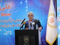 آغاز فصل تازه بانکداری دیجیتال در بانک ملی ایران