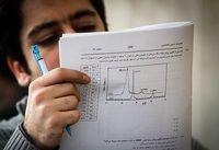 آغاز ثبتنام آزمون ورودی مدارس نمونه دولتی از ۱۷خرداد