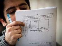 توضیحات آموزش و پرورش درباره امتحانات دوازدهمیها