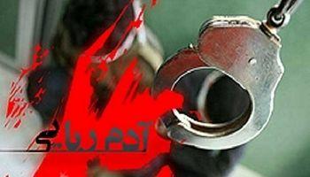 آزادی نوجوان 14ساله از چنگال آدمربایان