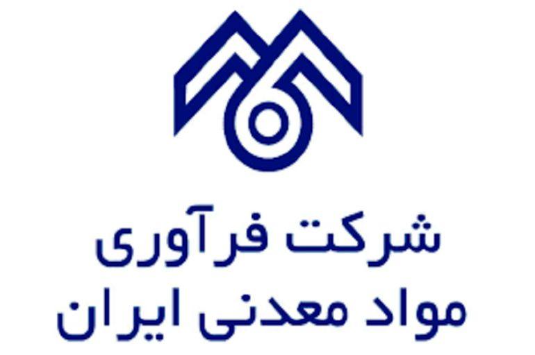 فرآوری مواد معدنی ایران
