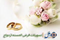 فراهم شدن زمینه ازدواج ۲۱۲۲نفر توسط موسسه اعتباری ملل