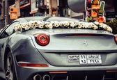 داماد اهوازی، یکی از گرانترین خودروهای جهان را به ایران آورد + عکس