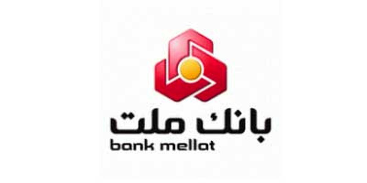 بانک ملت پرچمدار کارتهای اعتباری