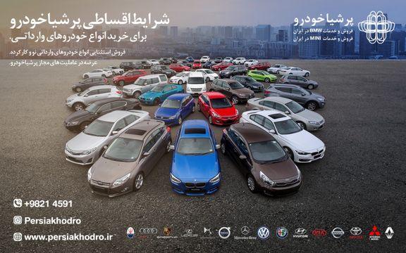 آغاز شرایط اقساطی پرشیاخودرو برای خرید انواع خودروهای وارداتی