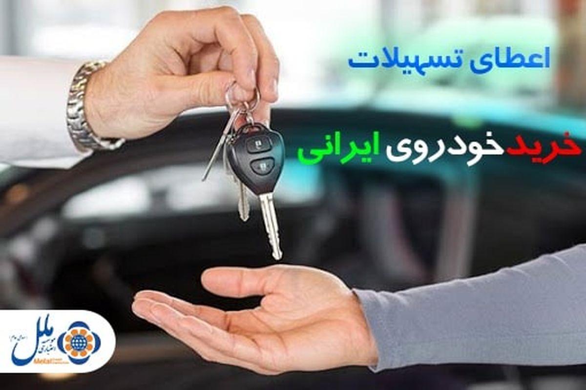 تسهیلات خرید خودرو ایرانی موسسه ملل