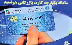 کارتهای بازرگانی مورد بازنگری قرار میگیرد