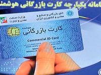 لیست کارتهای اجارهای به وزارت صمت و بانک مرکزی رفت