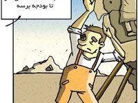 نگهش دار تا بودجه برسه! (کاریکاتور)