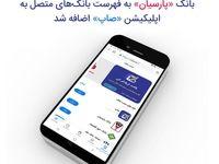 بانک «پارسیان» به فهرست بانکهای متصل به اپلیکیشن «صاپ» اضافه شد