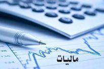 جزئیات نرخ نامه ثبت اطلاعات اظهارنامه مالیاتی