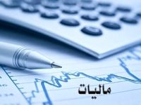 چطور اظهارنامه مالیاتی الکترونیکی ثبت کنیم؟