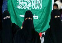 استخدام ۳۰۰زن در وزارت دادگستری عربستان