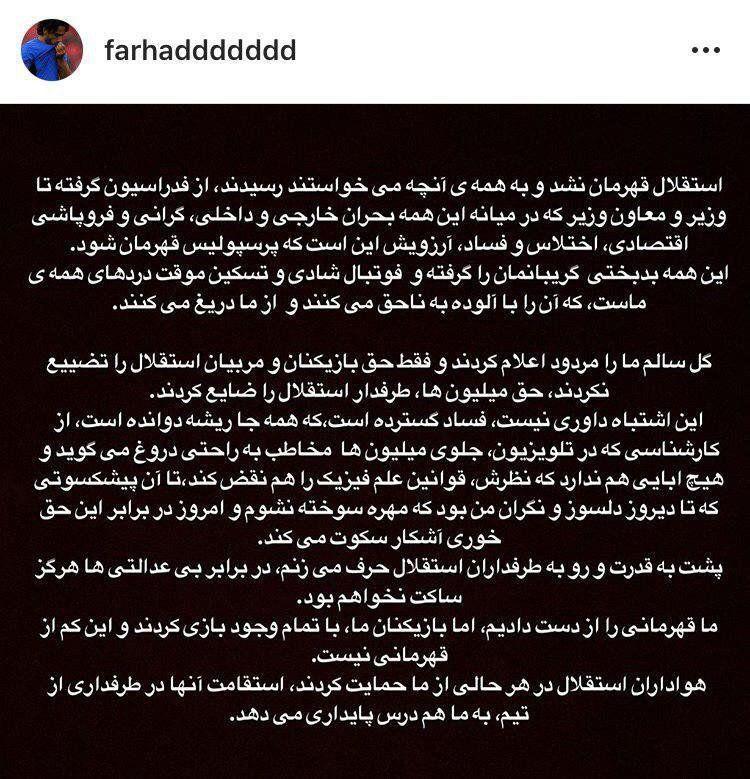 چرا فرهاد مجیدی به وزارت ورزش حمله کرد؟
