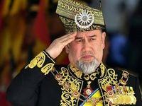 پادشاه مالزی استعفا کرد