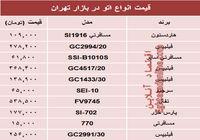 نرخ انواع اتو دربازار تهران چند؟ +جدول