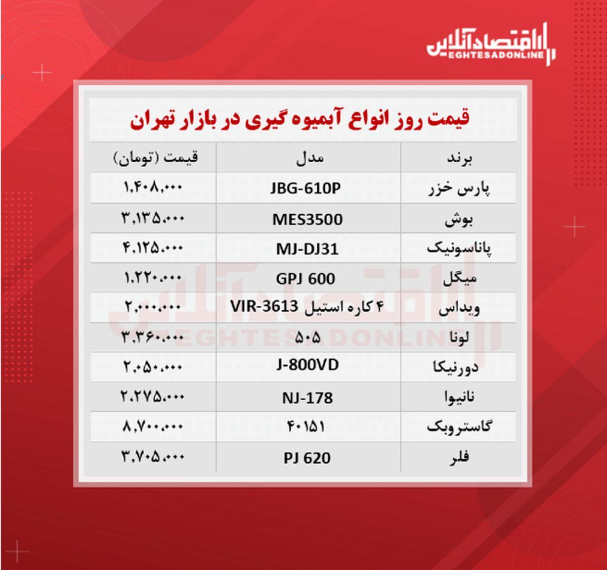 قیمت جدید آبمیوه گیری (شهریور ۱۴۰۰)