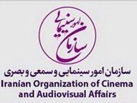 واکنش سازمان سینمایی به اظهارات قالیباف
