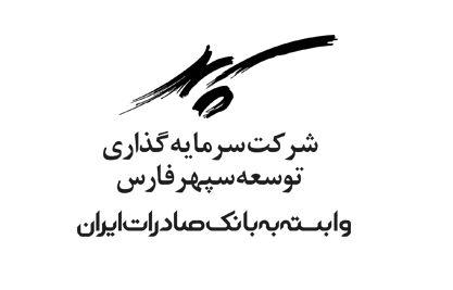 سرمایه گذاری توسعه سپهر فارس