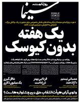 اعتراض به گرانی کاغذ توسط یک روزنامه