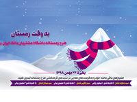امتیاز باران مشتریان باشگاه بانک ایران زمین در جشنواره به وقت زمستان